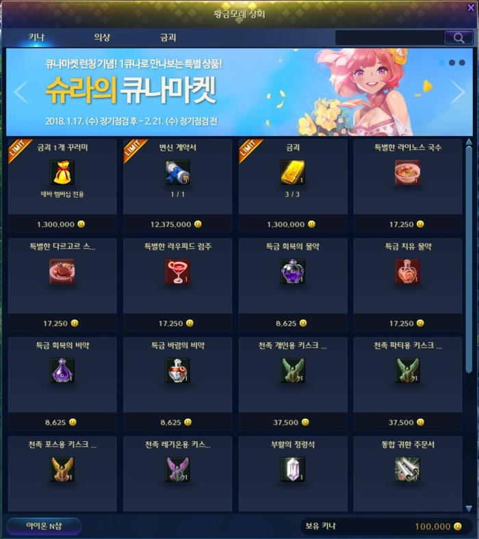 Photo of 6.0 Update – Items